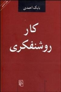 کار روشنفکری نویسنده بابک احمدی